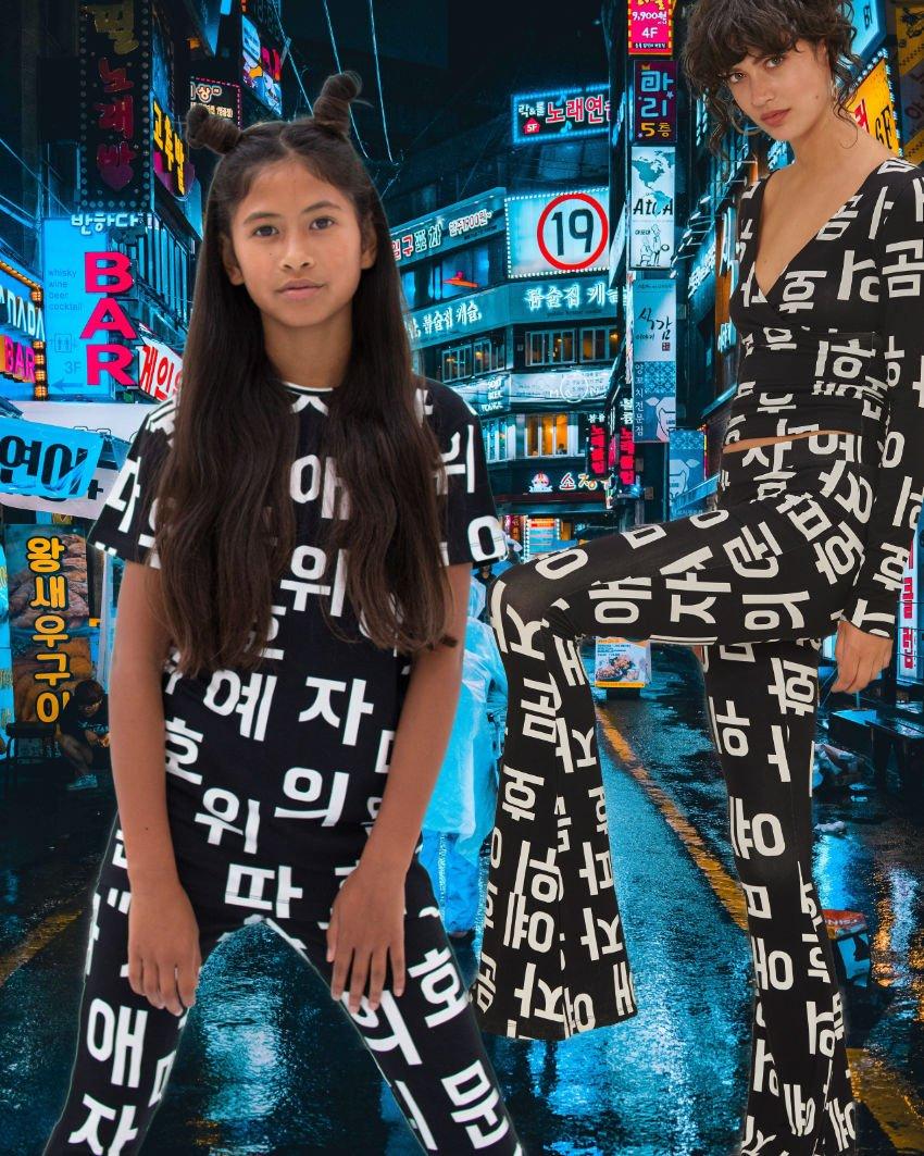 Zweimal Reizüberflutung? Ja bitte! Der Mini Me Look im Flared Pants Trend, garniert mit koreanischem Buchstabensalat